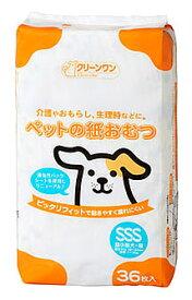 【◆】 シーズイシハラ クリーンワン ペットの紙おむつ SSS (36枚) 超小型犬・猫用 紙オムツ