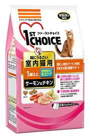 アースペット ファーストチョイス 成猫 室内猫 サーモン&チキン (560g) 1歳以上 キャットフード ドライ