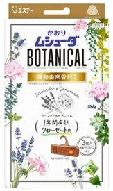 【特売】 エステー かおりムシューダ ボタニカル 1年間有効 クローゼット用 ラベンダー&ゼラニウム (3個) 防虫剤 BOTANICAL