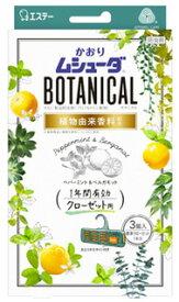 【特売】 エステー かおりムシューダ ボタニカル 1年間有効 クローゼット用 ペパーミント&ベルガモット (3個) 防虫剤 BOTANICAL