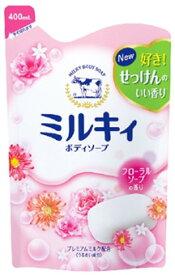 牛乳石鹸 ミルキィボディソープ フローラルソープの香り つめかえ用 (400mL) 詰め替え用