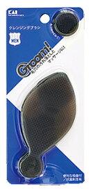 貝印 Groom グルーム クレンジングブラシ ブラック HC-3038 (1個) メンズ 男性用 洗顔グッズ