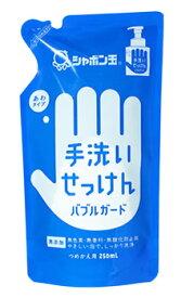 シャボン玉石けん バブルガード つめかえ用 (250mL) 詰め替え用 手洗いせっけん ハンドソープ