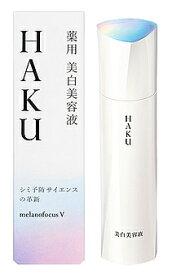【☆】 資生堂 HAKU メラノフォーカスV (45g) 薬用美白美容液 【医薬部外品】