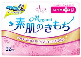 大王製紙 エリス Megami メガミ 素肌のきもち 多い昼用 羽つき 23cm (22枚) 生理用ナプキン 【医薬部外品】