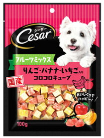 マースジャパン シーザー スナック りんご・バナナ・いちご入り コロコロキューブ (100g) ドッグフード 犬用おやつ