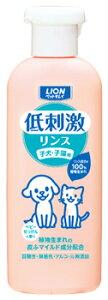ライオン ペットキレイ 低刺激リンス 子犬・子猫用 (220mL) ペット用 リンス