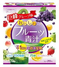 ユーワ おいしいフルーツ青汁 1日分の鉄&葉酸 (3g×20包) 青汁 乳酸菌 【栄養機能食品】 ※軽減税率対象商品