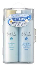 【★】 カネボウ SALA サラ ミニペア 軽やかさらさら サラの香り (1セット) シャンプー コンディショナー