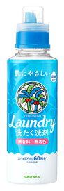 サラヤ ヤシノミ 洗たく用洗剤 濃縮タイプ 本体 (600mL) 衣類 洗濯用 液体洗剤