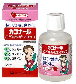 【第(2)類医薬品】第一三共ヘルスケア カコナールこどもかぜシロップ (120mL) カコナールこどもシロップa 子供用 風邪薬