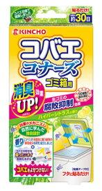 金鳥 KINCHO キンチョウ コバエコナーズ ゴミ箱用 ハイパーシトラスの香り 腐敗抑制プラス (1個) コバエ 虫よけ剤