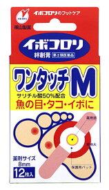 【第2類医薬品】横山製薬 イボコロリ絆創膏 ワンタッチ Mサイズ (12枚) 魚の目 タコ イボ