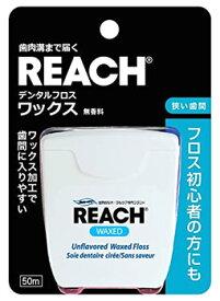 リーチ REACH デンタルフロス ワックス 無香料 (50m)