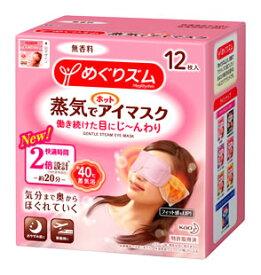 花王 めぐりズム 蒸気でホットアイマスク 無香料 (12枚入)