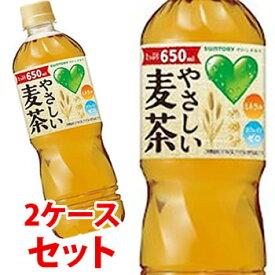 《2ケースセット》 サントリー GREEN DA・KA・RA グリーン ダカラ やさしい麦茶 (650mL×24本)×2ケース 【49845372】 ※軽減税率対象商品