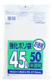 日本サニパック UH54 強化ポリ袋 45L 半透明 (50枚入) ゴミ袋