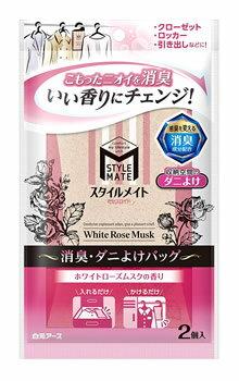 白元アース ミセスロイド スタイルメイト 消臭・ダニよけバッグ ホワイトローズムスクの香り (2個) 消臭・芳香剤