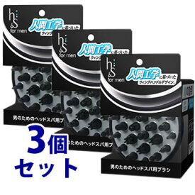 《セット販売》 P&G エイチアンドエス h&s フォーメン ボリュームアップシリーズ 男のためのヘッドスパ用ブラシ (1個入)×3個セット 【P&G】