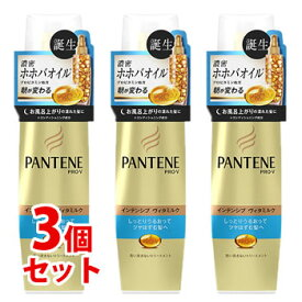 《セット販売》 P&G パンテーン モイストスムースケア インテンシブヴィタミルク パサついてまとまらない髪用 (100mL)×3個セット 洗い流さないトリートメント 【P&G】