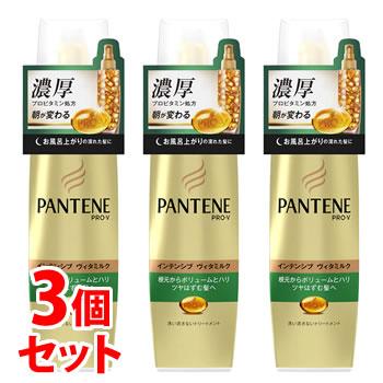 《セット販売》 P&G パンテーン エアリーふんわりケア インテンシブヴィタミルク 細い・ボリュームがない髪用 (100mL)×3個 アウトバストリートメント 【P&G】