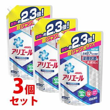 【特売】 《セット販売》 P&G アリエール イオンパワージェル サイエンスプラス 超ジャンボサイズ つめかえ用 (1.62kg)×3個セット 詰め替え用 【P&G】
