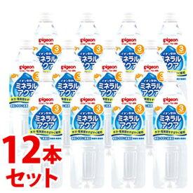 《セット販売》 ピジョン ベビー飲料 イオン飲料 ミネラルアクア (500mL)×12本セット 3ヶ月頃から ※軽減税率対象商品