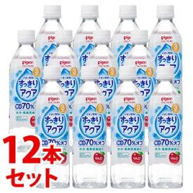 【特売】 《セット販売》 ピジョン ベビー飲料 イオン飲料 すっきりアクア りんご (500mL)×12本セット 3ヶ月頃から ※軽減税率対象商品