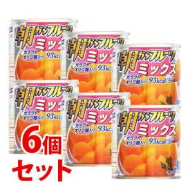 《セット販売》 はごろもフーズ 朝からフルーツ ミックス (190g)×6個セット 缶詰 ※軽減税率対象商品
