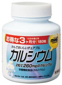 オリヒロ MOST モストチュアブル カルシウム ヨーグルト味 (180粒) 栄養機能食品