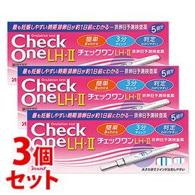 【第1類医薬品】《セット販売》 アラクス チェックワン LH・II 2 排卵日予測検査薬 (5回用)×3個セット 排卵検査薬