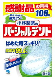 小林製薬 パーシャルデント 強力ミントタイプ 感謝品 (108錠) 義歯・入れ歯洗浄剤