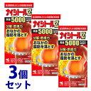 【第2類医薬品】《セット販売》 小林製薬 ナイシトールZ (420錠)×3個セット おなかの脂肪を落とす 【送料無料】…