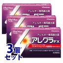 【第2類医薬品】《セット販売》 久光製薬 アレグラFX (28錠)×3個セット 【セルフメディケーション税制対象商品】 アレルギー専用…