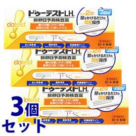 【第1類医薬品】《セット販売》 ロート製薬 ドゥーテストLHa (7回分)×3個セット 排卵予測検査薬 排卵検査薬 ツルハドラッグ