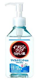シオノギヘルスケア イソジンクリアうがい薬M マイルドミント風味 (200mL) イソジン うがい薬 【指定医薬部外品】