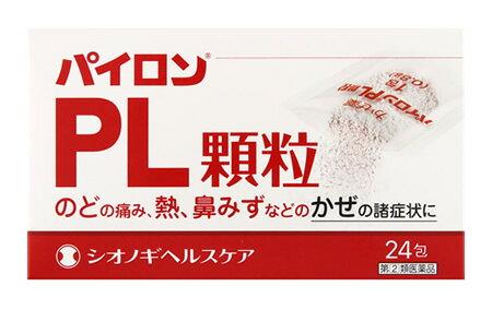 【第(2)類医薬品】シオノギヘルスケア パイロンPL顆粒 (24包) のどの痛み 熱 鼻みず