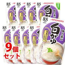《セット販売》 味の素 KK おかゆ 白がゆ 1人前 (250g)×9個セット レトルトパウチ