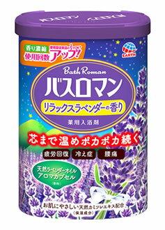 アース製薬 バスロマン リラックスラベンダーの香り (600g) 入浴剤 【医薬部外品】