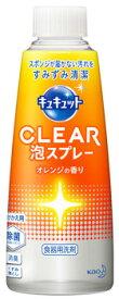 【特売】 【★】 花王 キュキュット クリア泡スプレー オレンジの香り つけかえ用 (300mL) 付け替え用 食器用洗剤