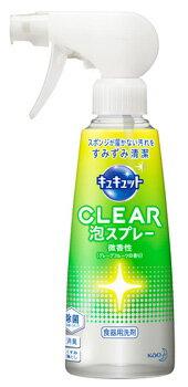 【特売】 花王 キュキュット クリア泡スプレー 微香性 グレープフルーツの香り 本体 (300mL) 食器用洗剤