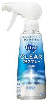 【特売】 花王 キュキュット クリア泡スプレー 無香性 本体 (300mL) 食器用洗剤