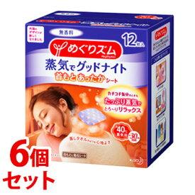 《セット販売》 花王 めぐりズム 蒸気でグッドナイト 首もと あったかシート 無香料 (12枚入)×6個セット