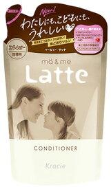 クラシエ マー&ミー Latte ラッテ コンディショナー つめかえ用 (360g) 詰め替え用