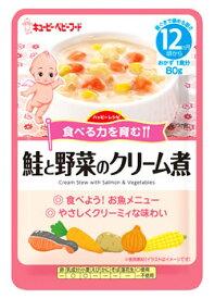 キューピー ベビーフード ハッピーレシピ 鮭と野菜のクリーム煮 12ヶ月頃から (80g) 離乳食 レトルト ※軽減税率対象商品