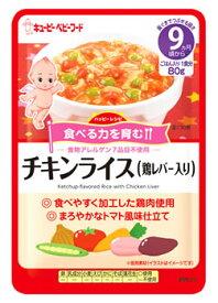キューピー ベビーフード ハッピーレシピ チキンライス 鶏レバー入り 9ヶ月頃から (80g) 離乳食 レトルト ※軽減税率対象商品
