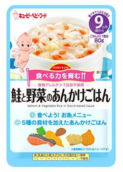 キューピー ベビーフード ハッピーレシピ 鮭と野菜のあんかけごはん 9ヶ月頃から (80g) 離乳食 レトルト
