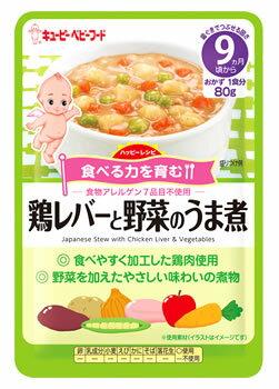キューピー ベビーフード ハッピーレシピ 鶏レバーと野菜のうま煮 9ヶ月頃から (80g) 離乳食 レトルト