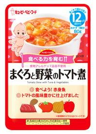 キューピー ベビーフード ハッピーレシピ まぐろと野菜のトマト煮 12ヶ月頃から (80g) 離乳食 レトルト ※軽減税率対象商品