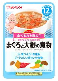キューピー ベビーフード ハッピーレシピ まぐろと大根の煮物 12ヶ月頃から (80g) 離乳食 レトルト ※軽減税率対象商品